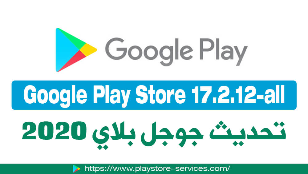 تنزيل Google Play Store 17.2.12-all APK
