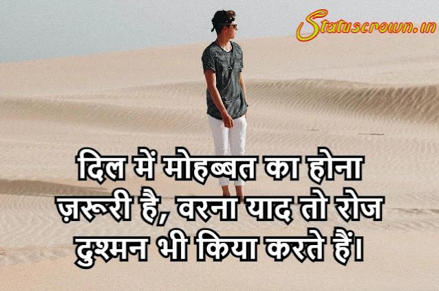 Attitude Whatsapp Status Caption in Hindi