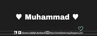Muhammad islamic cover