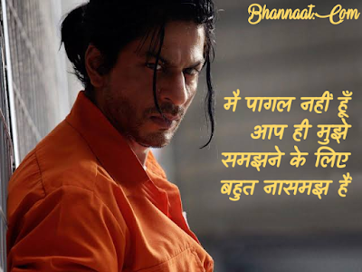 Villain Quotes In Hindi