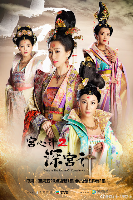 Deep in the Realm of Conscience Poster Concubines