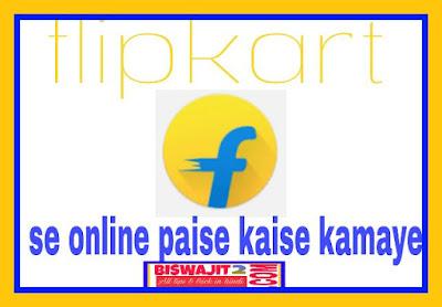 flipkart se online paise kaise kamaye