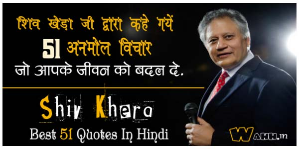 Best-51-Shiv-Khera-Quotes-In-Hindi