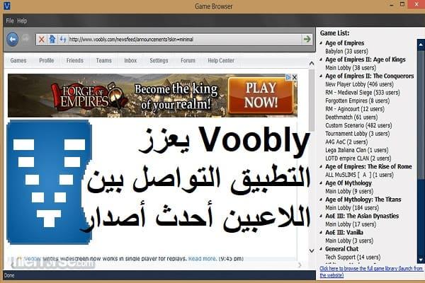 Voobly يعزز التطبيق التواصل بين اللاعبين أحدث أصدار