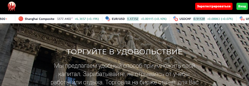 Мошеннический сайт ny-trader.club, nasdaq-market.trade – Отзывы, развод. NY-Trader, Nasdaq-Market мошенники