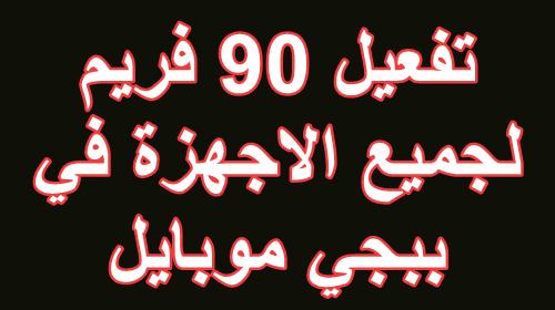 تفعيل 90 فريم لجميع الاجهزة في ببجي موبايل