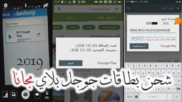 طريقة الحصول على بطاقات جوجل بلاي مشحونة مجانا من موقع adfloz