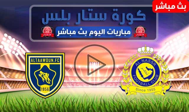 مشاهدة مباراة النصر والتعاون بث مباشر اليوم الخميس 20 - 08 - 2020 في الدوري السعودي