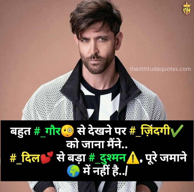 WhatsApp Status Attitude in Hindi, Attitude Status for Dp
