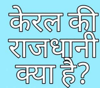 करेल की राजधानी क्या है, करेल की राजधानी कहाँ है, Capital of karela, karela ki rajdhani kya hai