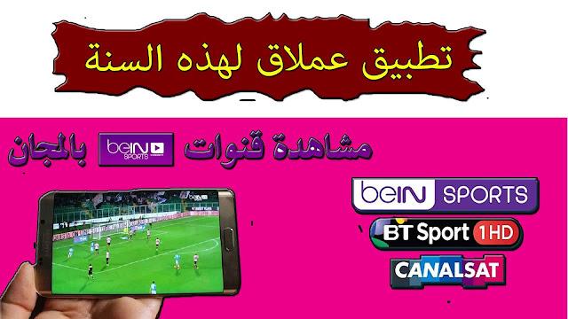 تطبيق عملاق لمشاهدة bein sport وقنوات عالمية بالمجان!!
