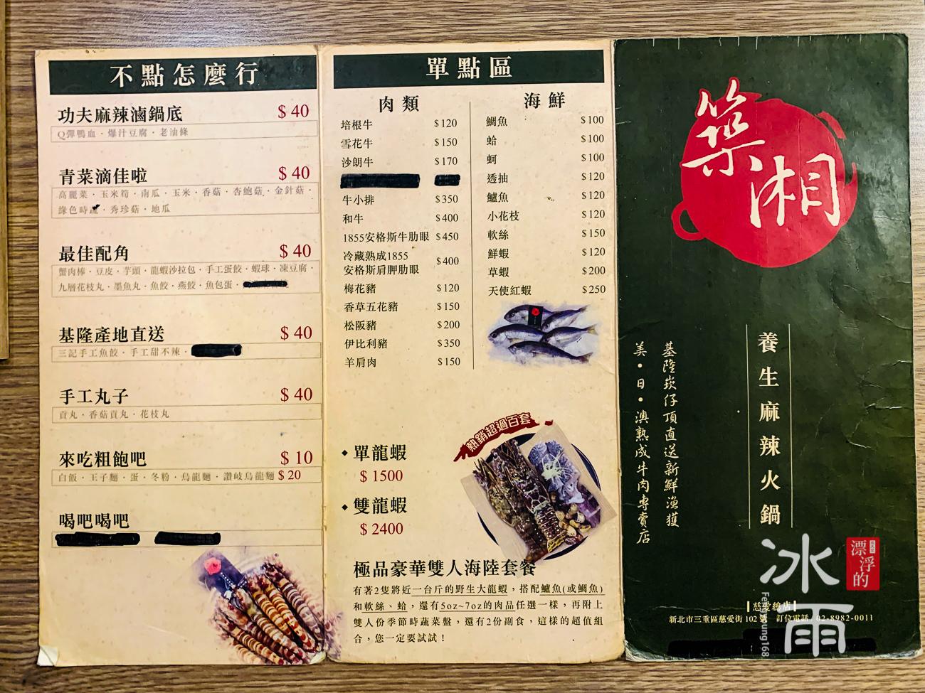 築湘養生麻辣火鍋店|菜單3