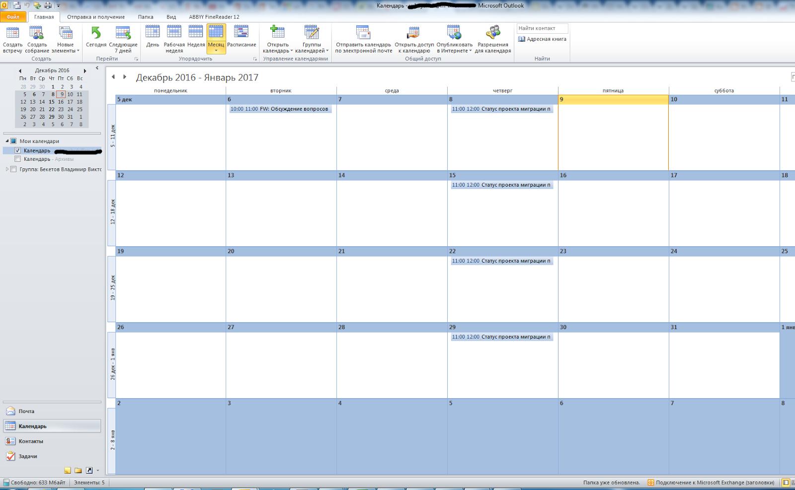 ... все события в календаре Outlook 2007, Outlook 2010