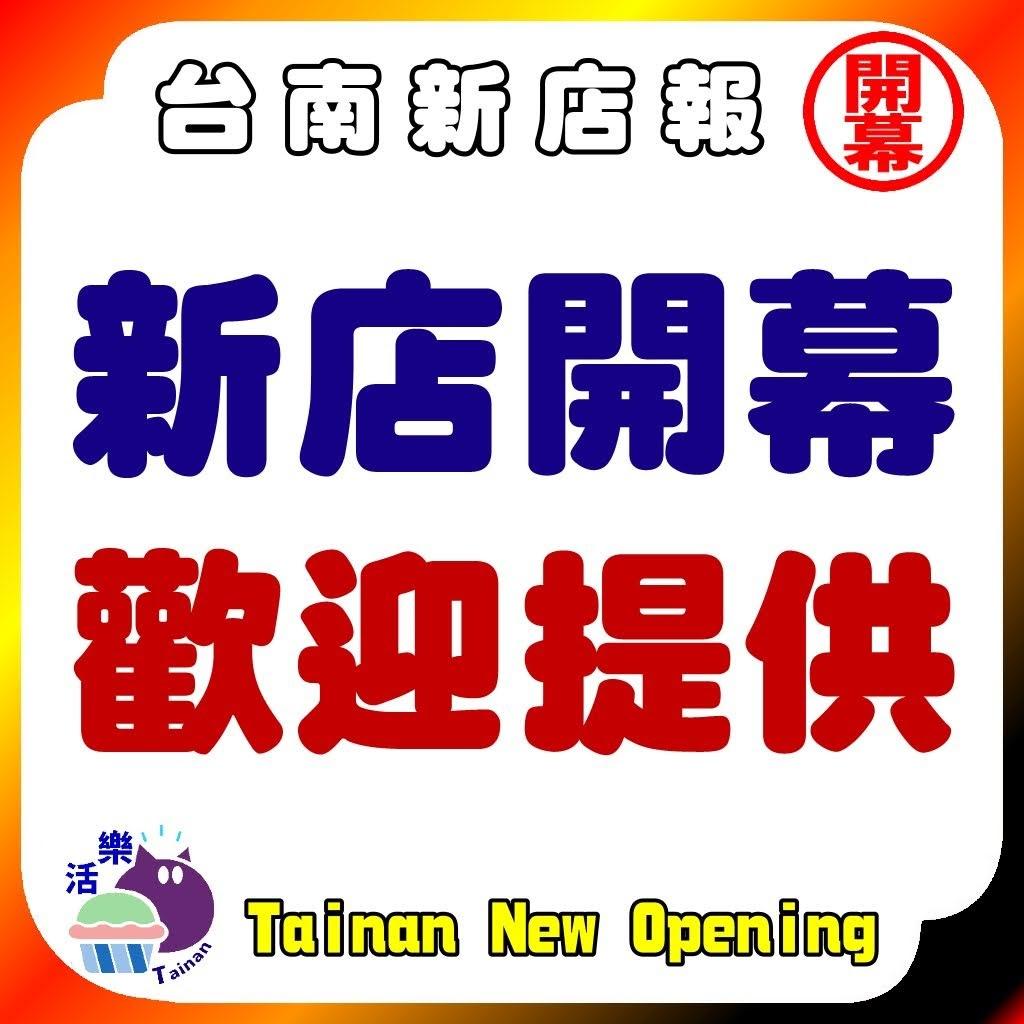 歡迎提供樂活台南各項資訊:新店開幕、店家推薦、活動資訊、文章資訊勘以及台南老照片