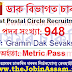 North East Postal Circle Recruitment 2020: Apply for 948 GDS Posts