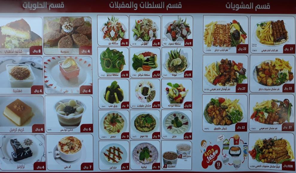 منيو فروع وأسعار مطاعم الركن الذهبي السعودية 2020