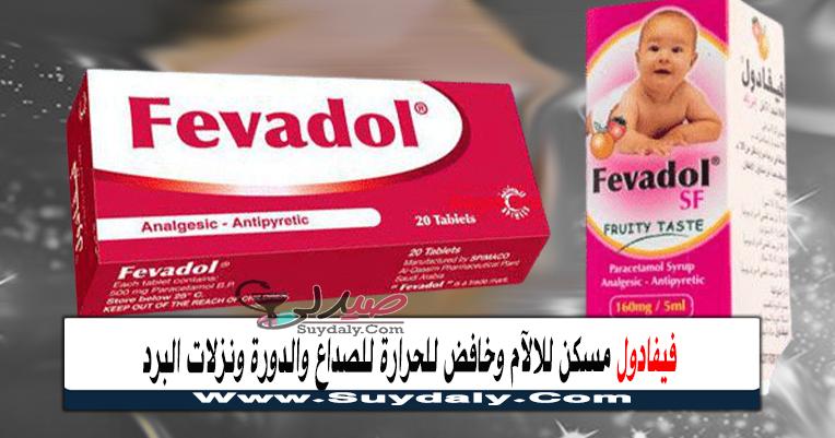 فيفادول Fevadol مسكن للألم خافض للحرارة باراسيتامول الجرعة والسعر والبديل