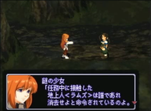 Almagest's ROM Hacking Blog: Xenogears - On the meaning of