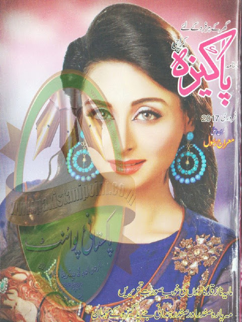 Pakeeza Digest February 2017 Monthly Urdu Magazine Online Download PDF