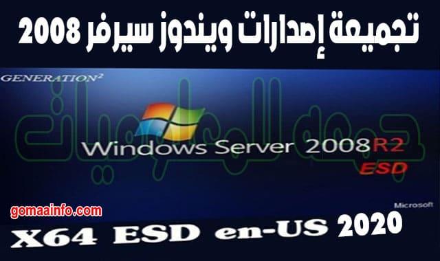تجميعة إصدارات ويندوز سيرفر 2008