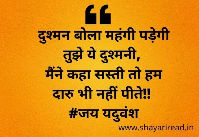 Yadav Shayari in Hindi