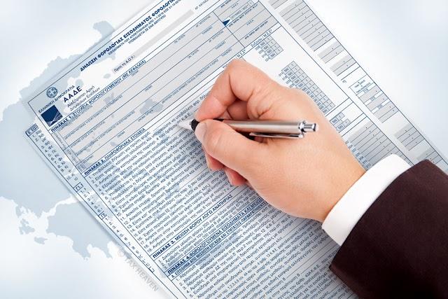 Δημοσιεύθηκε το ΦΕΚ για τις Φορολογικές δηλώσεις 2020 (ΕΓΓΡΑΦΟ-ΠΙΝΑΚΑΣ)