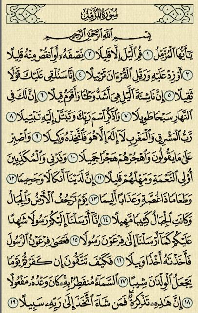 شرح وتفسير سورة المزمل surah Al-Muzzammil,