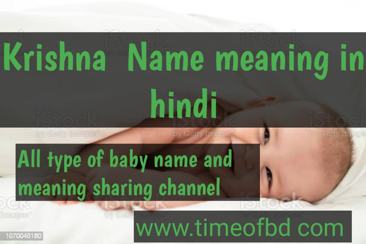 krishna name meaning in hindi, krishna ka meaning ,krishna meaning in hindi dictioanry,meaning of krishna in hindi