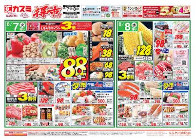 【PR】フードスクエア/越谷ツインシティ店のチラシ8月7日号