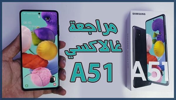 مراجعة شاملة لهاتف Samsung Galaxy A51   بالتفصيل الممل