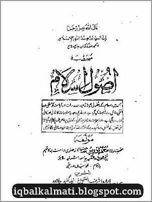 Asoole e Islam Books