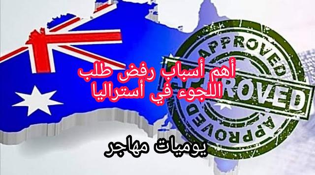 كيف تتجنب رفض اللجوء في أستراليا