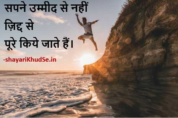 Life Quotes in Hindi 2 Line Images Download for Whatsapp, Life Quotes in Hindi 2 Line Dp