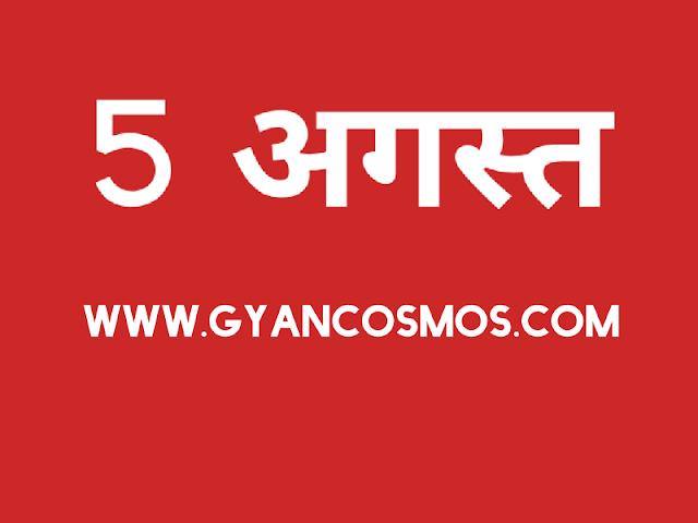 Aaj ka Itihaas 5 August historical events Today History in Hindi आज का इतिहास 5 अगस्त की ऐतिहासिक घटनायें