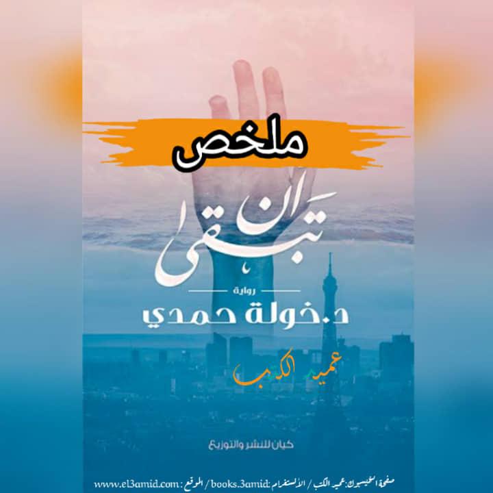ملخص رواية أن تبقى PDF | خولة حمدي