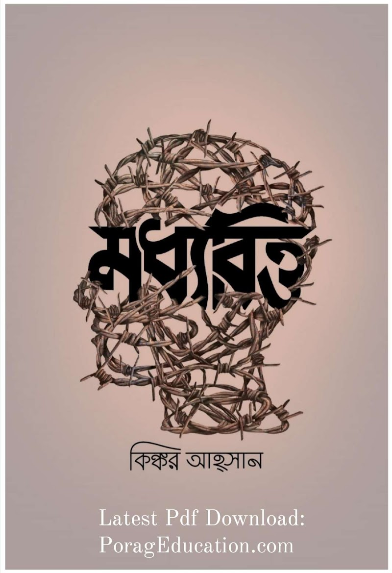 মধ্যবিত্ত কিঙ্কর আহসান Pdf Download || moddhobrrito kingkor ahsan Pdf book