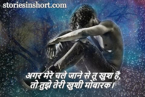 Sad Status Shayari in Hindi with Images Download For Whatsapp