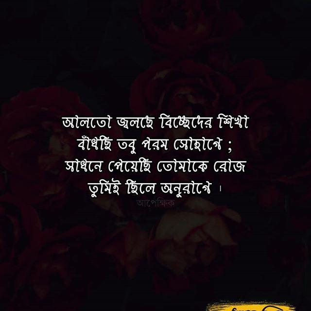 bangla emotional picture