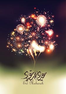 تهاني عيد الفطر 2019