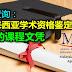在线查询:受马来西亚学术资格鉴定机构承认的课程文凭。Malaysia Qualifications Agency