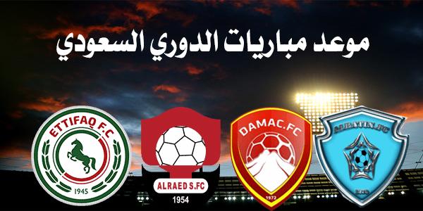 موعد مباريات الدوري السعودي اليوم