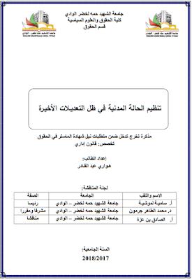 مذكرة ماستر: تنظيم الحالة المدنية في ظل التعديلات الأخيرة PDF