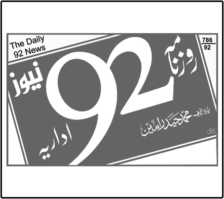 Download Daily 92 Newspaper Pdf 28-10-2021