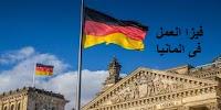 فيزا البحث عن عمل فى المانيا 2020