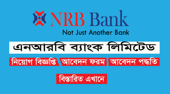 NRB Bank Job Circular 2021