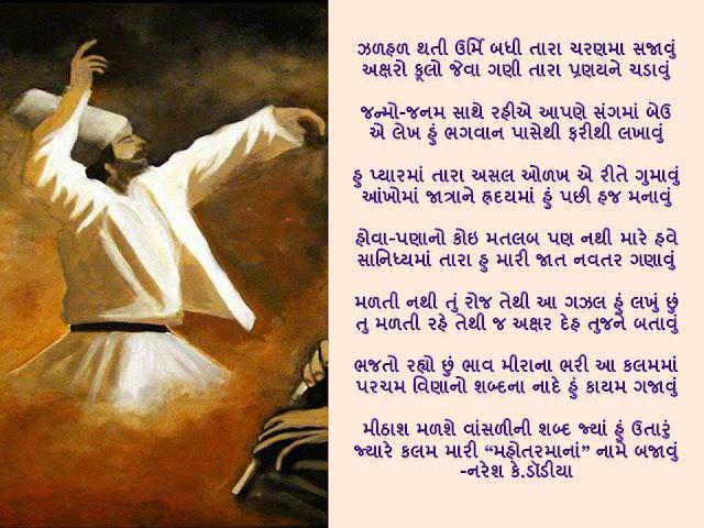 झळहळ थती उर्मि बधी तारा चरणमा सजावुं Gujarati Gazal By Naresh K. Dodia