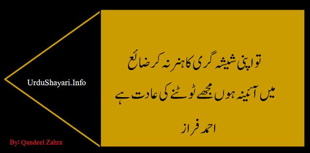 ahmad faraz shayari 2 lines collection - top urdu poetry with images - qandeel ka design