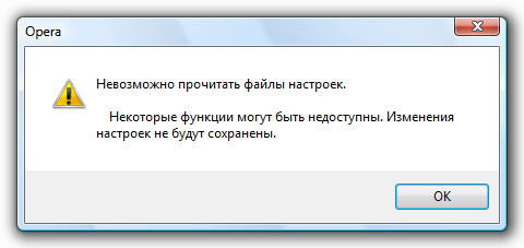 Невозможно прочитать файлы настроек (Opera)