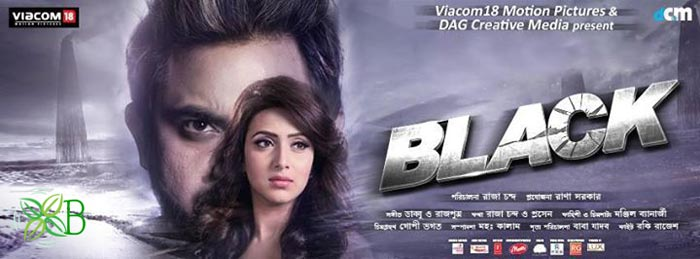 Black‬ Bengali Movie Songs Lyrics