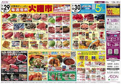 08/29〜08/31 火曜市&感謝デー